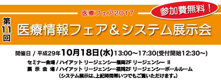 2017年 医療情報フェア&システム展示会