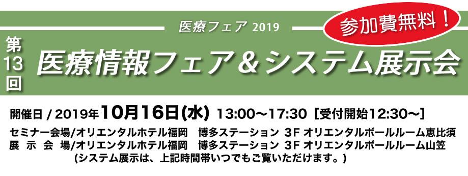 2019年 医療情報フェア&システム展示会