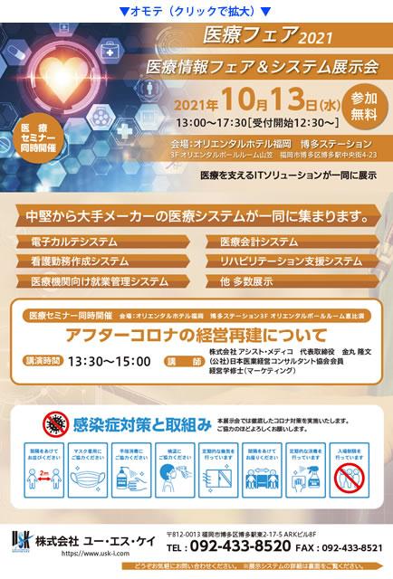 医療情報フェア&システム展示会資料1
