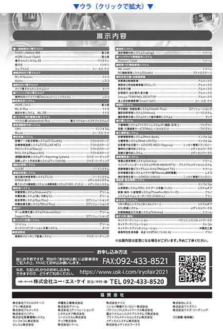医療情報フェア&システム展示会資料2